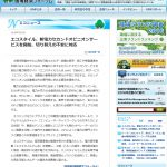 日経BP環境経営フォーラムに【新電力セカンドオピニオンサービスを開始、切り替えの不安に対応】記事が掲載されました。