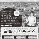 日経新聞 全国版 モノクロ全面広告 2016年9月28日(水)朝刊