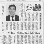 日刊工業新聞 2016年12月8日(木)掲載