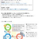 IRR(利回り)5.0%「エコの輪太陽光発電ファンド」  資産運用セミナーを開催!