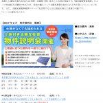 「太陽光投資」10%以上の高利回り物件を多数ご紹介!!物件説明会を全国で開催!