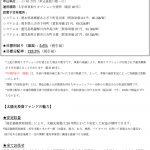 太陽光投資ファンド『エコの輪太陽光発電ファンド第11号』完売!!