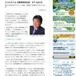 日経BP環境経営フォーラム 2017年3月22日(水)掲載