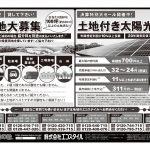 日本経済新聞 全国版 モノクロ7段広告 2017年3月23日(木)朝刊掲載