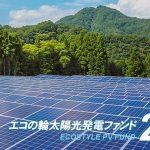 1口1万円、目標利回り(IRR)5.5%の太陽光投資ファンドが新登場!