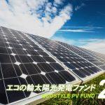 目標利回り5.0%の太陽光投資ファンドが新登場!