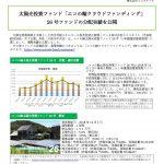 太陽光投資ファンド「エコの輪クラウドファンディング」 26号ファンドの分配実績を公開