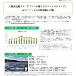 太陽光投資ファンド「エコの輪クラウドファンディング」 8号ファンドの分配実績を公開