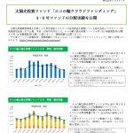 太陽光投資ファンド「エコの輪クラウドファンディング」 4・9号ファンドの分配実績を公開