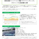 太陽光投資ファンド「エコの輪クラウドファンディング」 7号ファンドの分配実績を公開